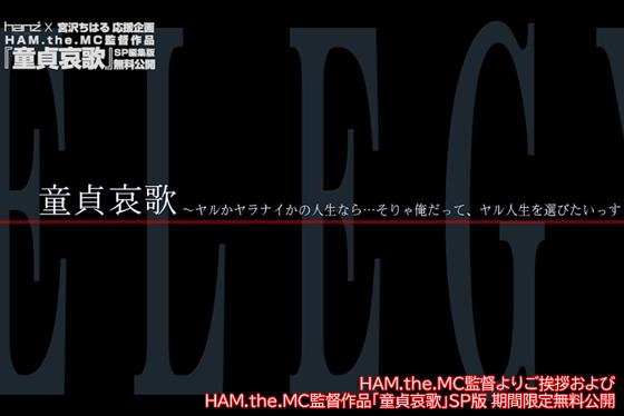 HAM.the.MC監督からご挨拶および、監督作品「童貞哀歌」SP版 期間限定無料公開