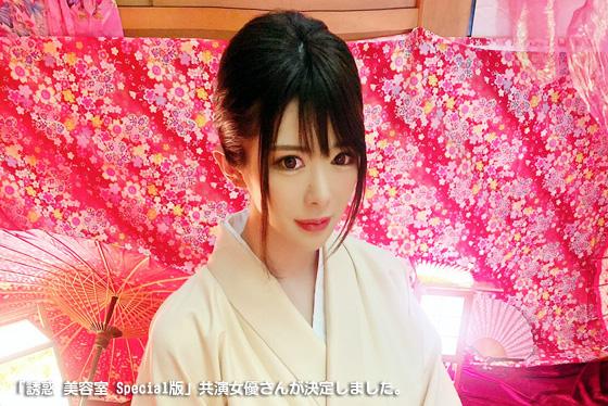 「誘惑 美容室 Special版」共演女優さんが決定しました。